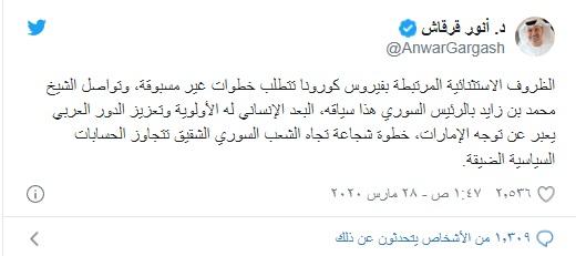 حمله موشکی انصارالله یمن به ریاض/زمینه چینی اعراب برای بازگرداندن سوریه به اتحادیه عرب/ سیر صعودی افزایش مبتلایان به ویروس کرونا در چند کشور عربی/واکنش مقام اماراتی به تماس تلفنی بن زاید با بشار اسد