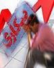 چشم انداز بازار کار سال ۹۹ در اقتصاد کرونازده؛ برای فرار از بحران بیکاری پساکرونا چه باید کرد؟