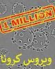 کرونا یک میلیونی شد/ افزایش ۱۰۰ هزار مبتلا در ۲۵ ساعت / مرگ ۵ درصدی و بهبود یک پنجمی