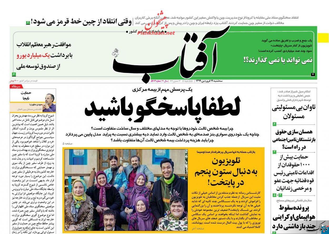 تهران مهمتر است یا پکن؟ /چرا با روشهای جاری درغلبه بر کرونا موفق نمیشویم؟ آشفتگیهای اقتصادی و کرونا