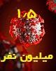 کووید-۱۹ از مرز ۱.۵ میلیون تن گذشت/ نرخ مرگ؛ ۲۱ درصد در جهان و ۱۲ درصد در ایران