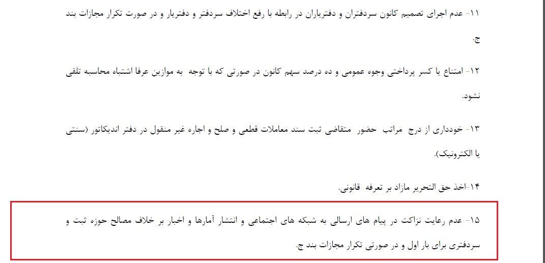 چند نکته درباره پیش نویس اصلاح آيين نامه قانون دفاتر اسناد رسمي