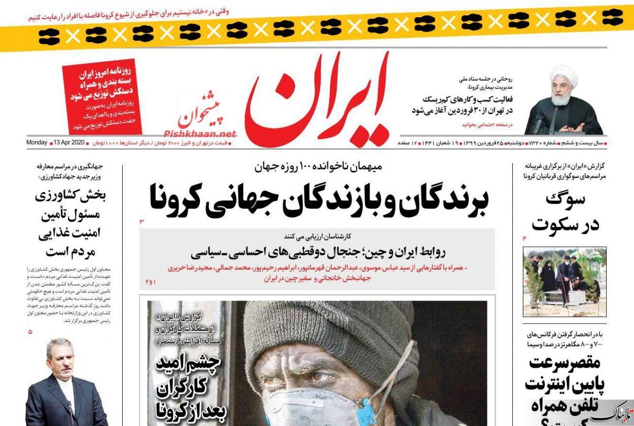 حکایت معقول شما چه شد آقای رئیسجمهور؟! /این چین، چین دهه ۱۳۶۰ نیست/ هفته آزمون و خطای کرونا در ایران