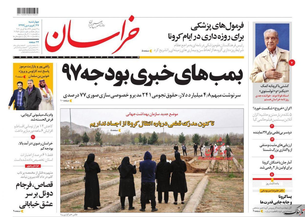 آیا مدیران دولتی هم همپای مردم هزینه هایشان را کم کرده اند؟ /تکمیل مرخصی زندانیان با عفو عید فطر/ارزیابیهای مثبت و منفی از واگذاری بزرگ شستا