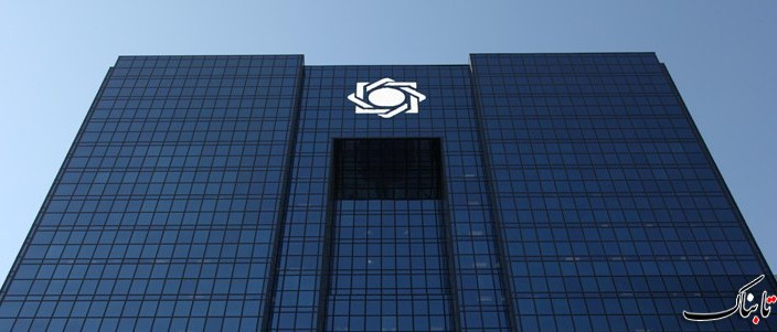 واکنش بانک مرکزی به گزارش دیوان محاسبات کشور - تابناک | TABNAK
