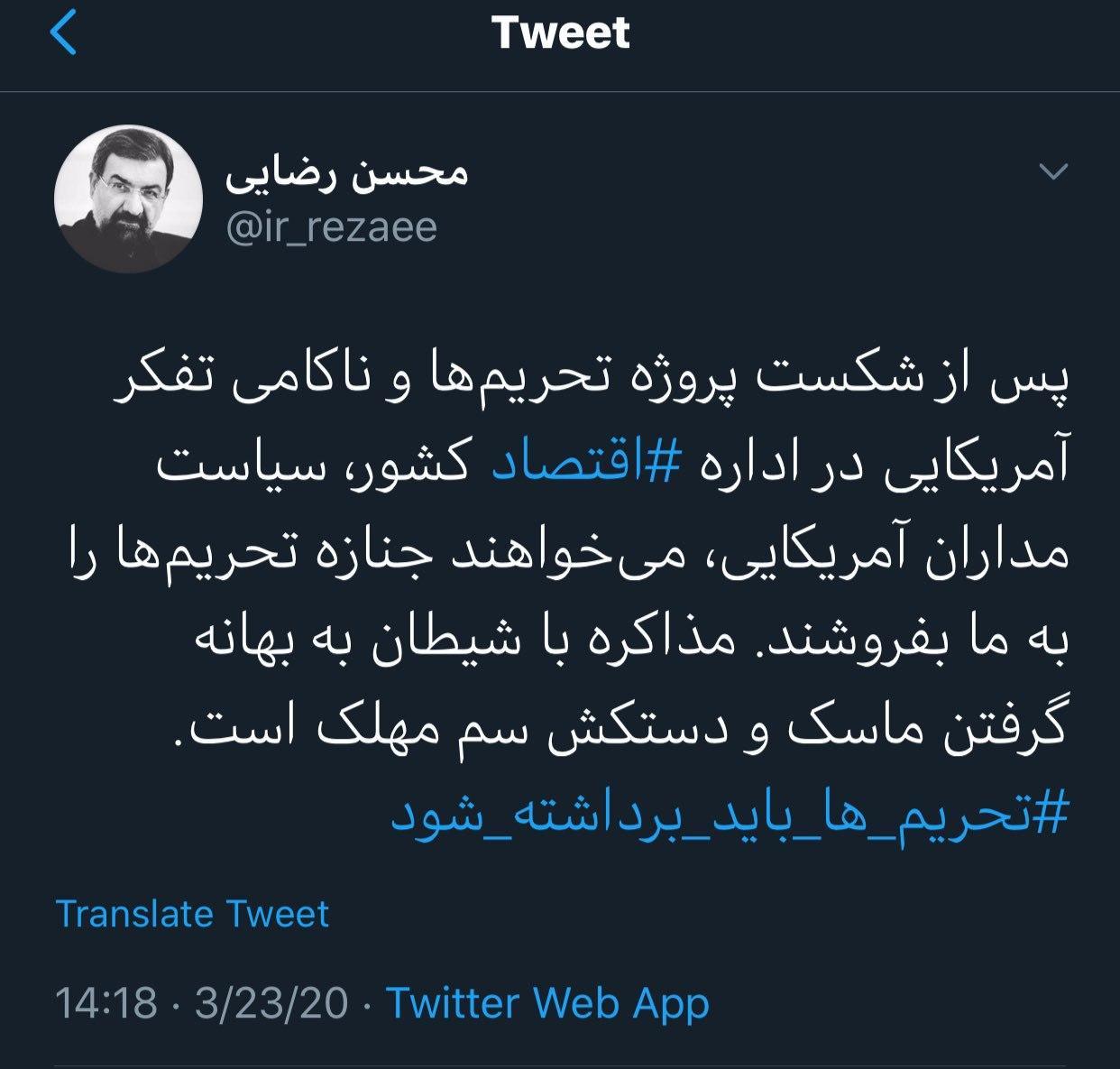 محسن رضایی: میخواهند جنازه تحریمها را به ما بفروشند