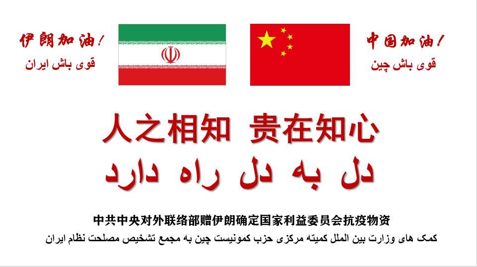 کمک های نوع دوستانه چین در راه ایران