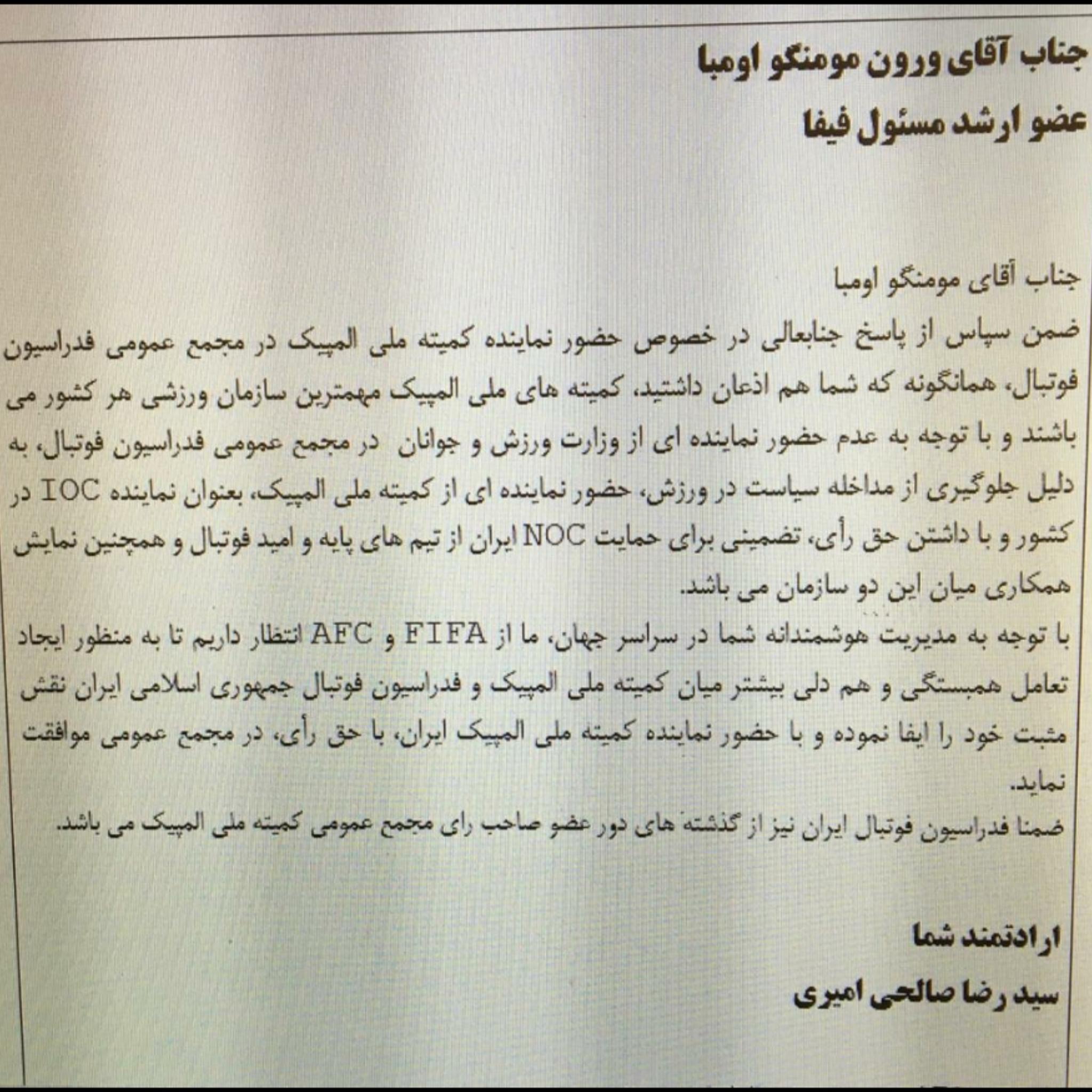 نامه جدید صالحی امیری به مقامات فیفا؛ حق رای میخواهیم