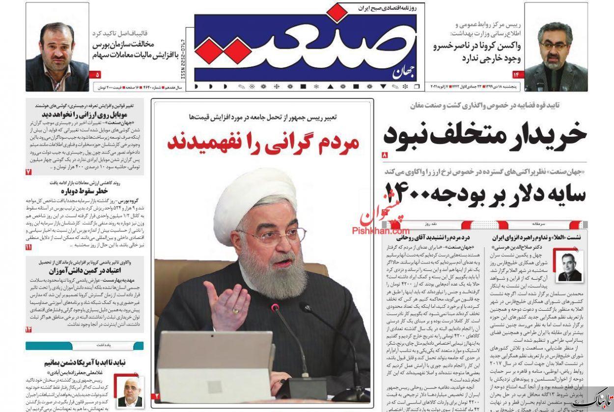 واکنش حسین شریعتمداری به اظهارات روحانی درباره آمریکا/آرایش نامناسب جامعه و بحران آلودگی هوا/درد مردم را نشنیدید آقای روحانی