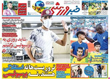 جلد روزنامههای ورزشی سهشنبه ۲دیماه