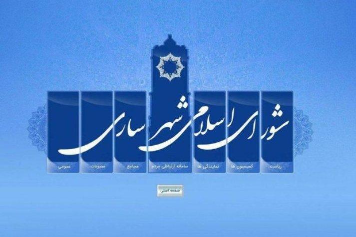 انحلال شورای شهر ساری در انتظار تایید وزارت کشور