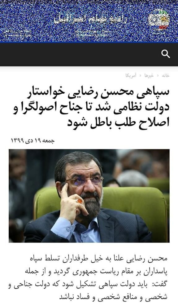 نگرانی رادیو رژیم صهیونیستی از مکتب حاج قاسم و کنار رفتن جناح گرایی در ایران