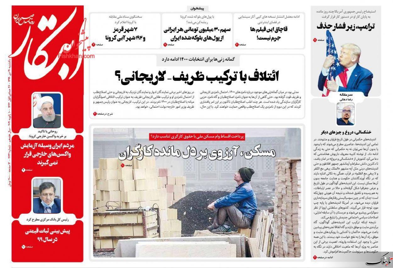 خطر اصلی برای حکومت ایران کدام موضوع یا گروه یا کشور است؟ /ائتلاف انتخاباتی با ترکیب ظریف – لاریجانی؟ /درباره رأی برخی همسایگان ایران به سود آمریکا
