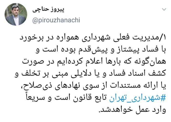 واکنش حناچی به خبر دستگیری شهرداران مناطق ۲و ۸