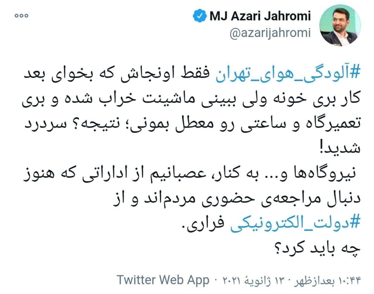عصبانیت وزیر ارتباطات از برخی ادارات دولتی