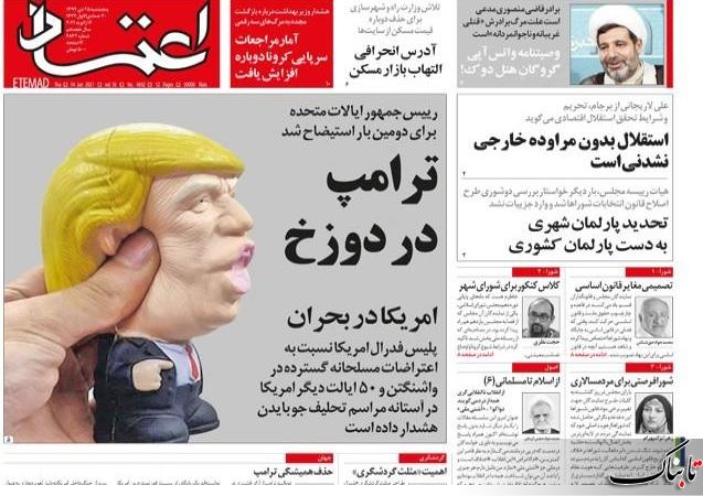 آیا ترامپ برای همیشه از صحنه سیاست حذف میشود؟ /روحانی ۸ سال قبل در مورد تأثیرگذاری تحریمها چه میگفت؟ /آثار منفی ازدواج صوری برای مهاجرت