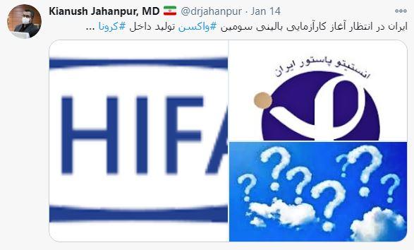خبر خوش و مبهم وزارت بهداشت درباره سومین واکسن ایرانی کرونا