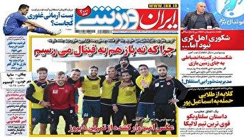 جلد روزنامههای ورزشی چهارشنبه ۳دیماه