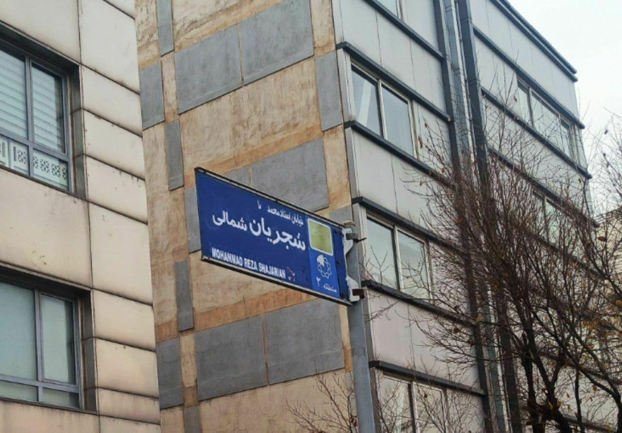 بازگشت «شجریان» به نقشه تهران؛ آیا غائله پایان یافته است؟!
