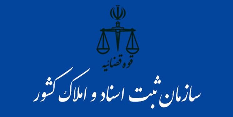 واکنش سازمان ثبت  اسناد به اظهارات آذری جهرمی