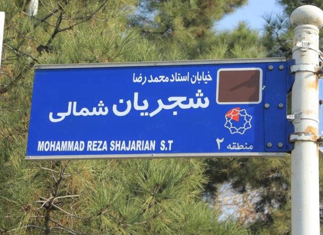 خیابان شجریان و شهیدفخریزاده تثبیت شده خواهند ماند