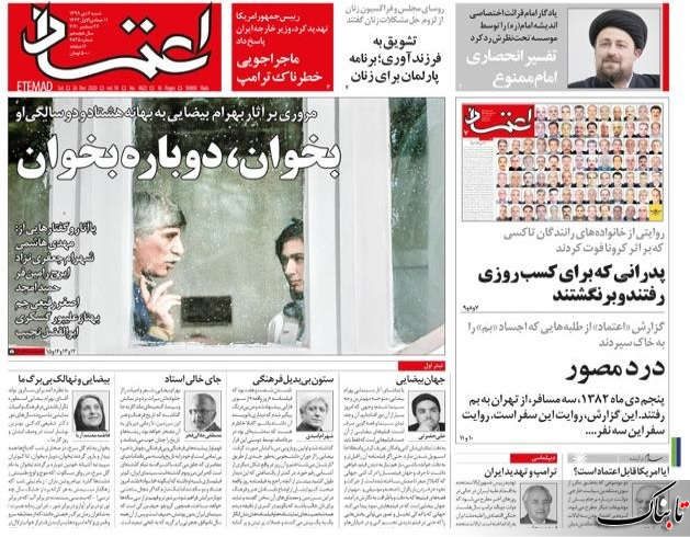  آیا تهدید ایران توسط ترامپ جدی است؟ /دو روی سکه آینده اقتصاد ایران/چند کلمه غیررسمی درباره مستند «غیررسمی» 