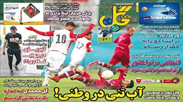 جلد روزنامههای ورزشی شنبه ۶ دی ماه