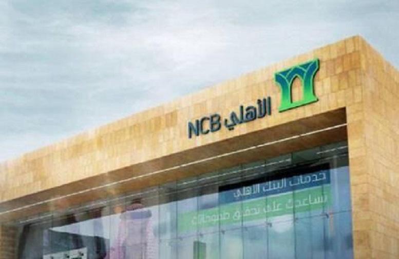 جریمه بانک عربستان به دلیل نقض تحریمهای آمریکا