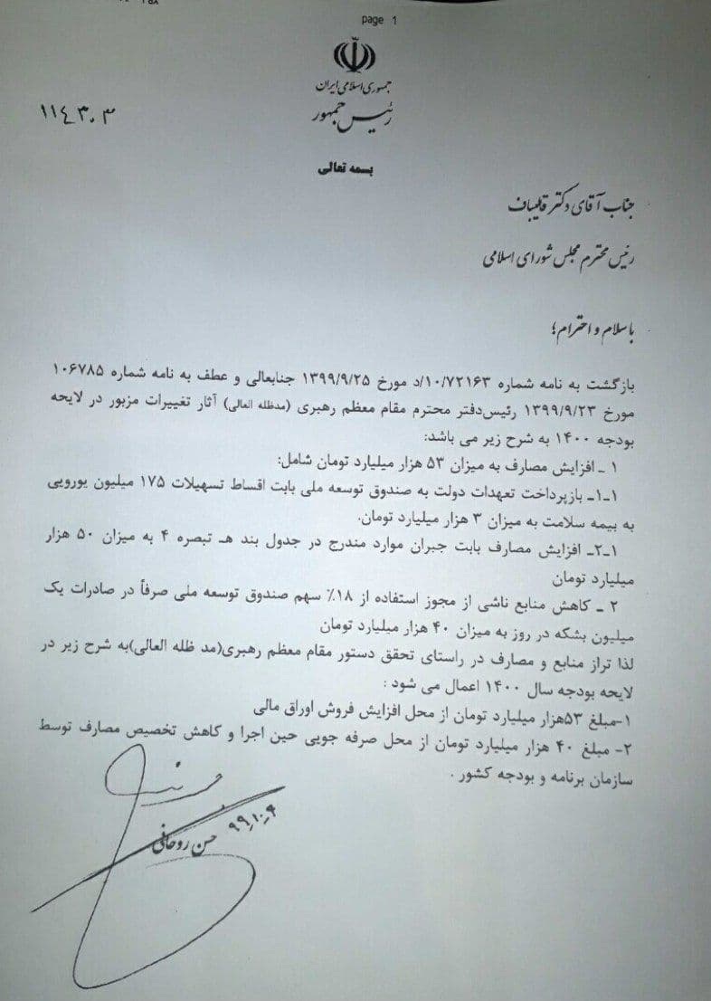 روحانی نامه اصلاح بودجه را تقدیم مجلس کرد