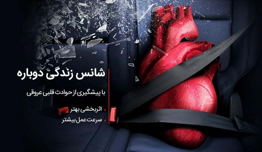 اثربخشی و سرعت عمل بیشتر در پیشگیری از حوادث قلبی-عروقی