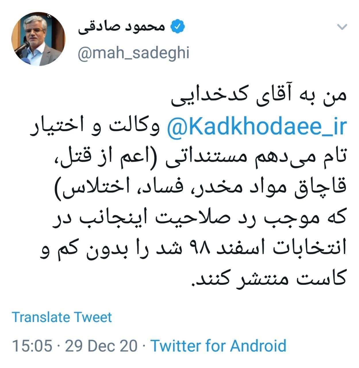 محمود صادقی: مستندات ردصلاحیت مرا منتشر کنید