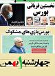 بلوا و شورش بورس/فصل جدید در آمریکا/بایدن، تحریمها و ایران