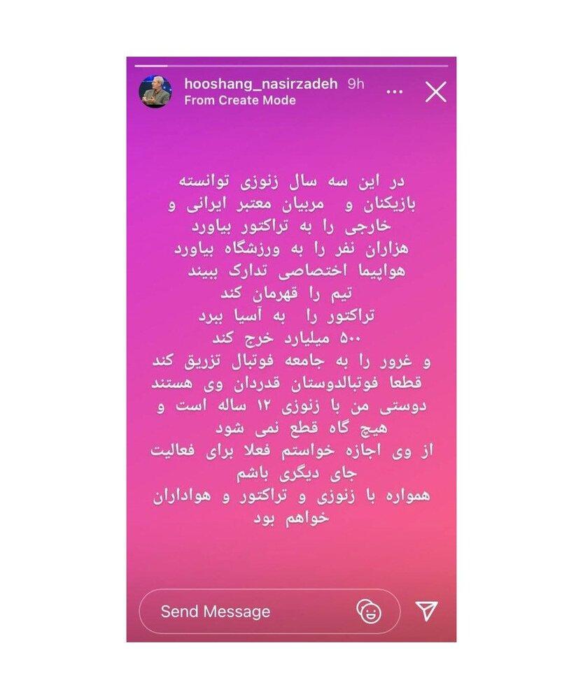 خداحافظی نصیرزاده از تراکتور