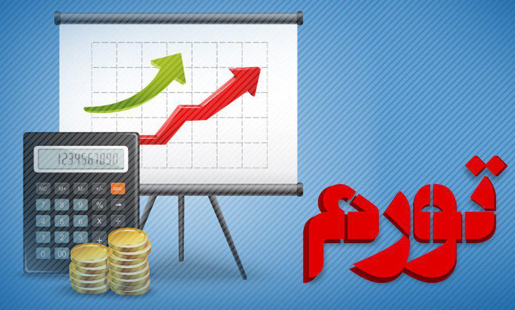 نرخ تورم دی ماه ۹۹ اعلام شد/ کاهش نرخ تورم ماهانه خانوارهای کشور
