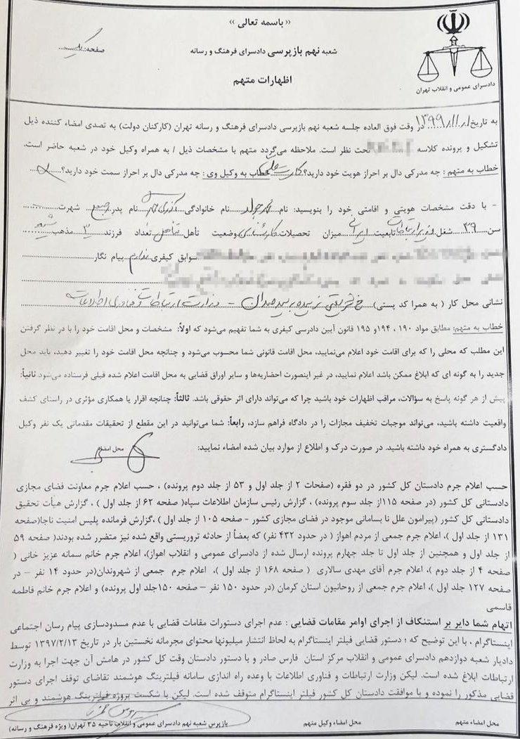 آذری جهرمی بازجویی و با صدور قرار التزام آزاد شد/ رد پای پررنگ «فیلترینگ اینستاگرام» در محاکمه وزیر جوان