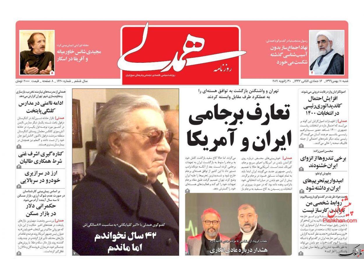آیا سرنوشت شاه ایران در انتظار امیران عرب است؟ /یادداشت آذری جهرمی درباره تاثیر پهنای باند بر اقتصاد و معیشت/درخواست برجامی بیمنطق کشورهای منطقه