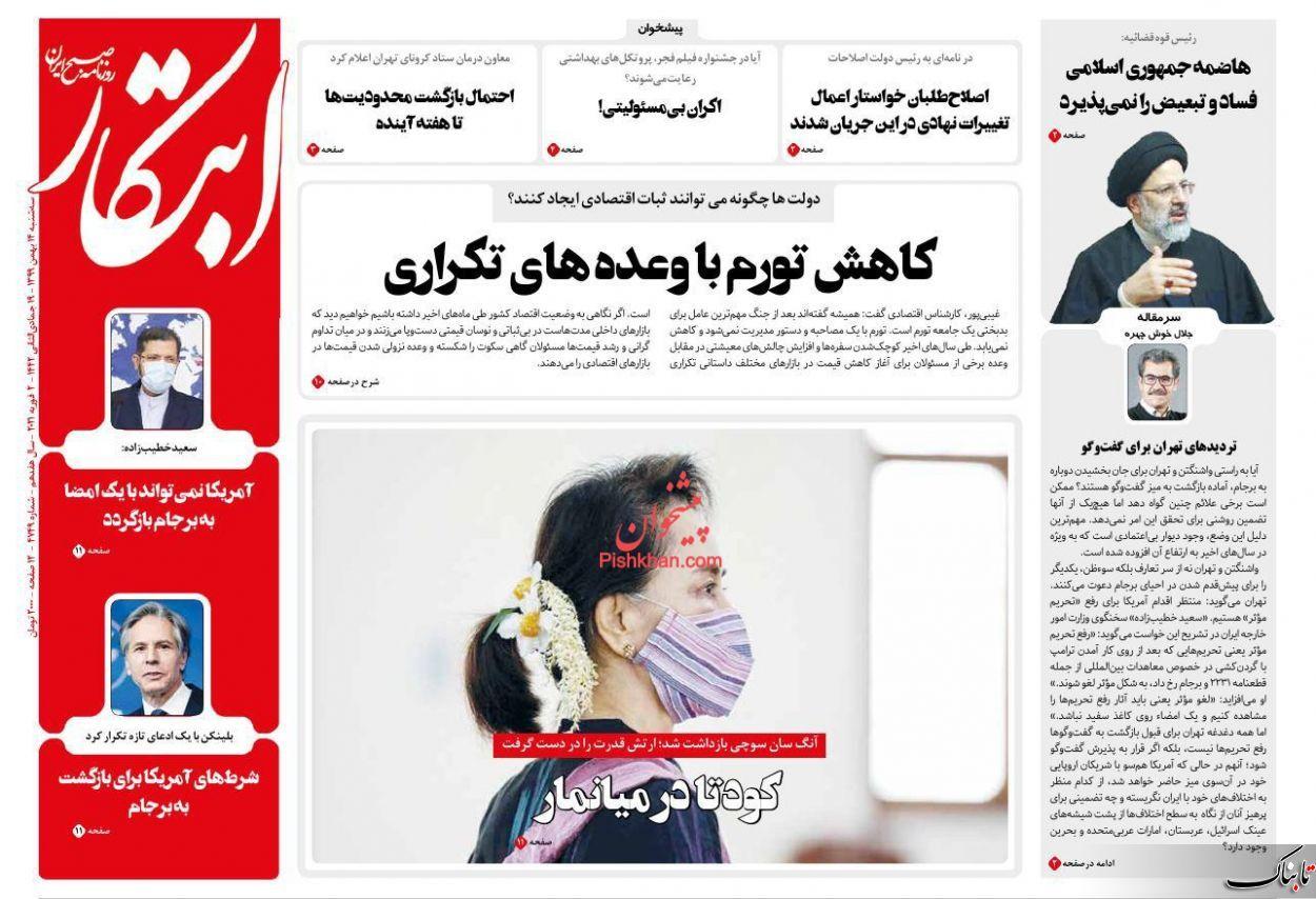 تردیدهای تهران برای گفتگو/اصلاحطلبان بدهکار به دولت روحانی؟ /افق تیره، پس از ماه عسل عربستان- آمریکا