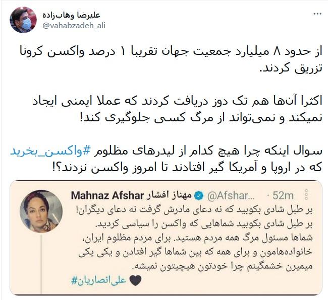 پاسخ مشاور وزیر بهداشت به مهناز افشار