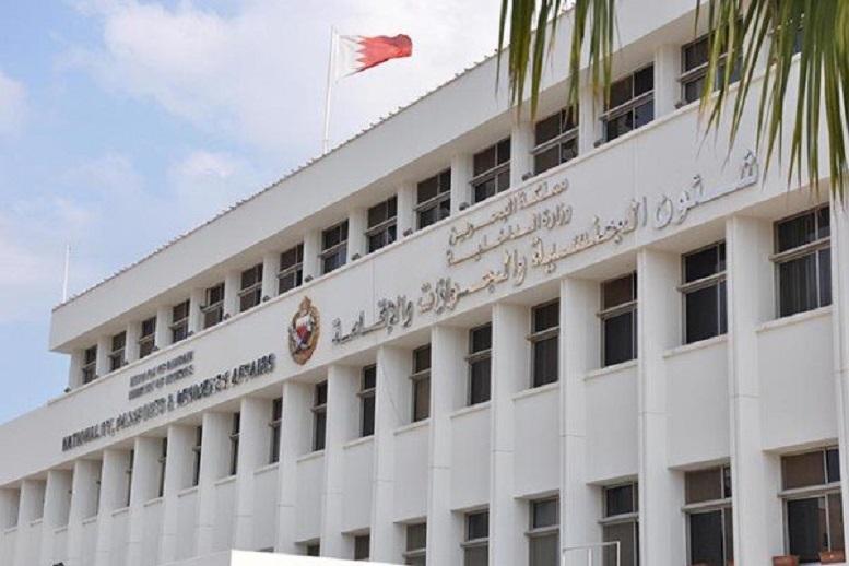 بحرین مدعی خنثی سازی دو عملیات تروریستی شد