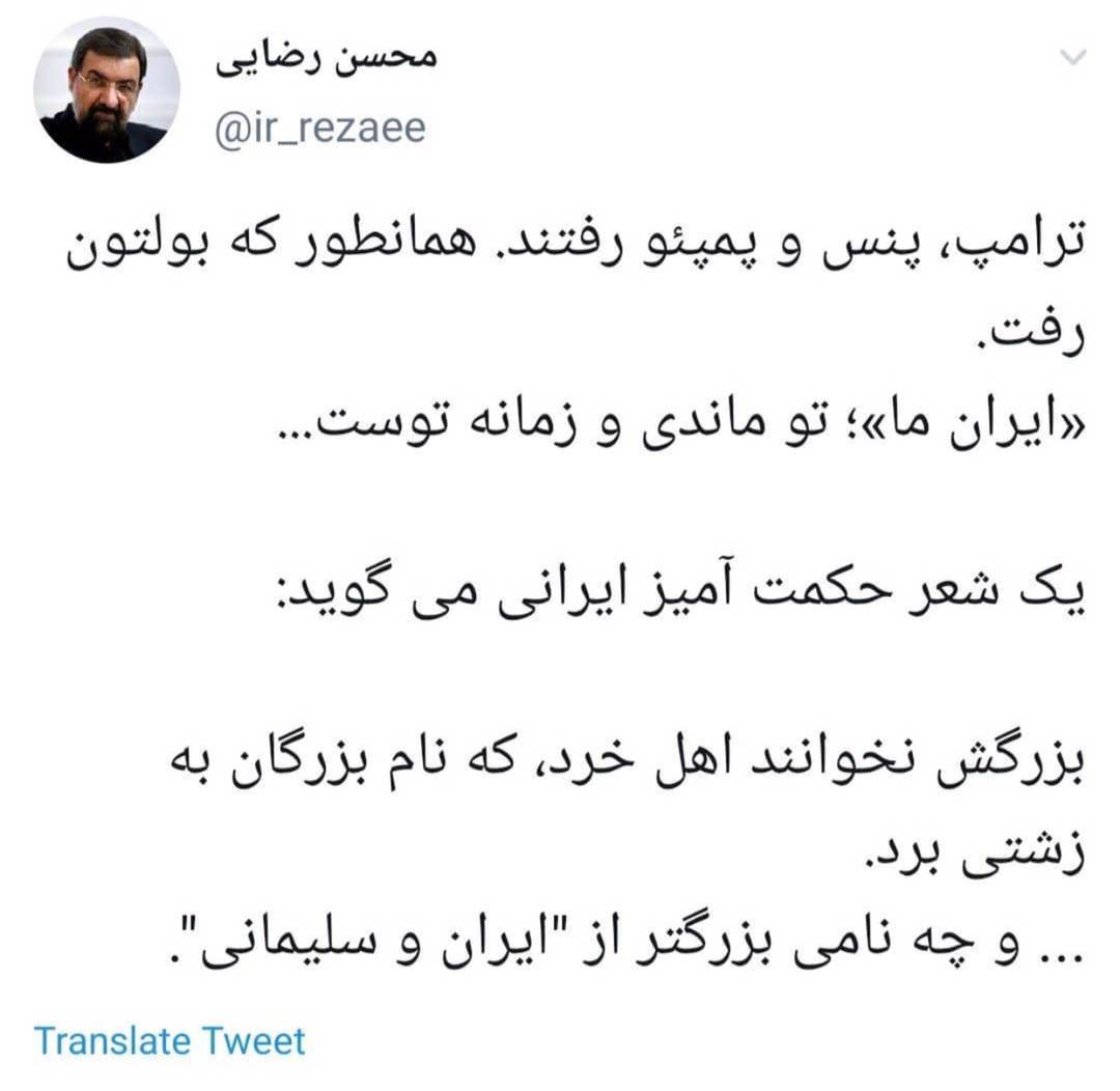 توئیت شاعرانه محسن رضایی در رفتن ترامپ