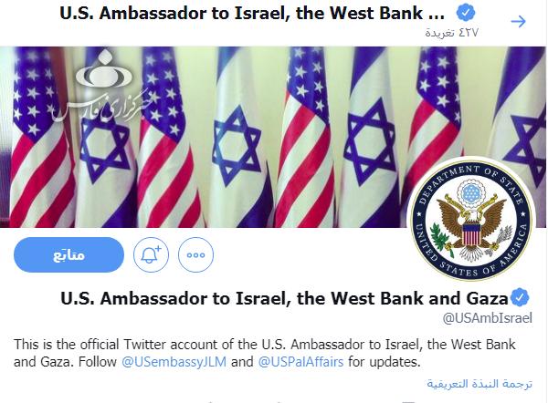عنوان توئیتر سفیر آمریکا در اسرائیل تغییر کرد
