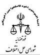 لایحه شوراهای حل اختلاف تشدید کننده اطاله دادرسی خواهد...