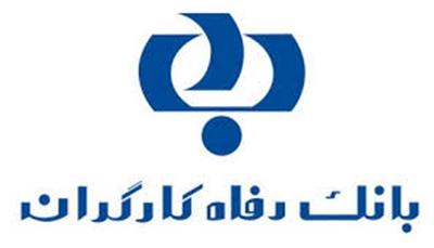 اهم دستاوردهای ارزی و روابط بین الملل بانک رفاه کارگران اعلام شد