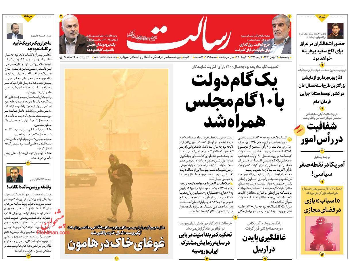 اقتصاد ایران را دیوانه کردهاند/پیامهای حمله راکتی اربیل به بایدن/ماجرای یک رد و یک تأیید بر کلیات بودجه
