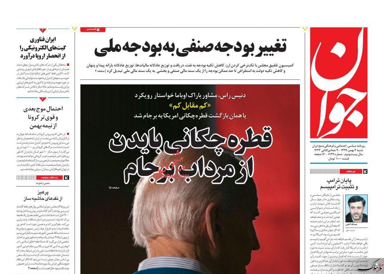 صندلی رئیس جمهوری چند؟ /چرا فیلتر شبکههای اجتماعی؟ /واکنش روزنامه جوان به توهین به رئیس جمهور
