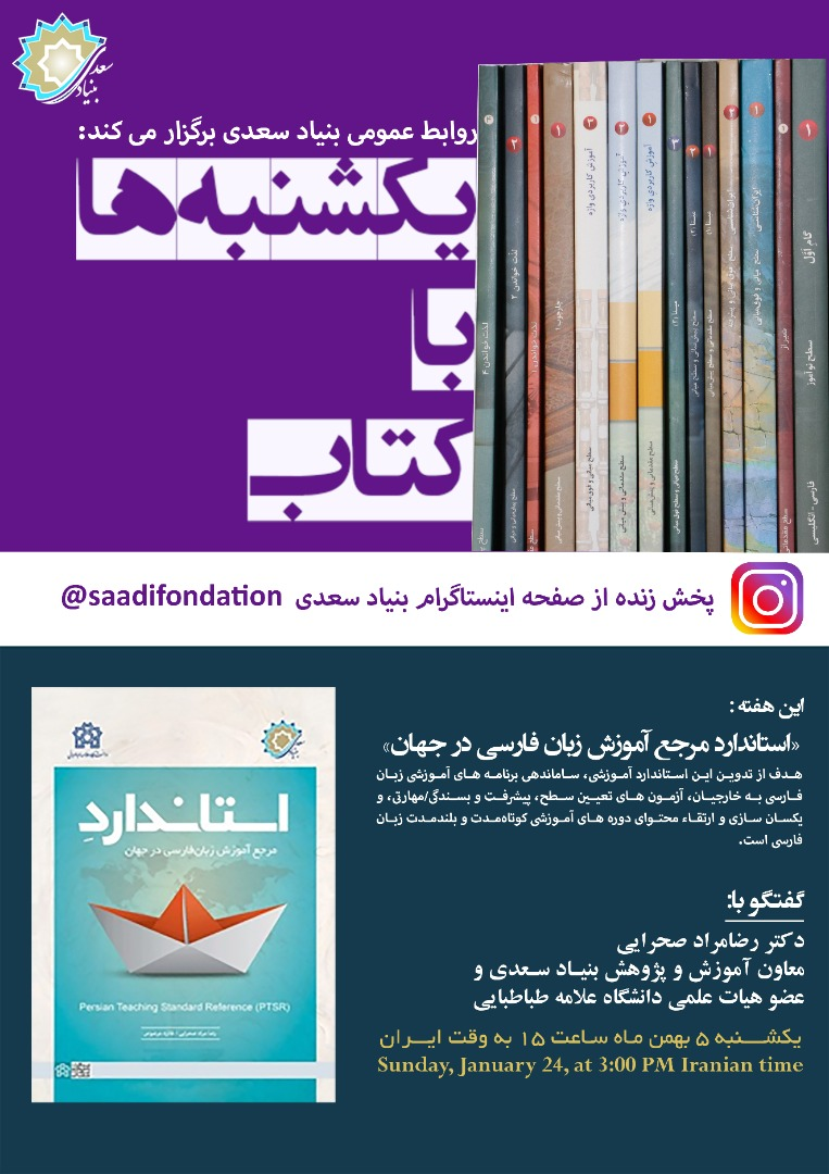 معرفی «استانداردمرجعآموزشفارسی» توسط بنیاد سعدی