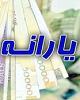 یارانه ۹۱ هزار تومانی برای میلیونها ایرانی/ هشدار؛ پول پاشی به تورم افسار گسیخته منجر نشود/ ویتامین تورم یا افزایش قدرت خرید؟