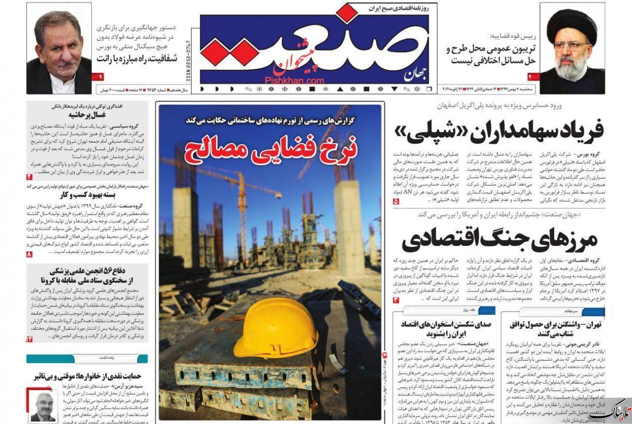 نفوذ شبکه غیبگویی و جنگیری در بین مسئولان! /قانونشکن نباید در مجلس باشد/صدای شکستن استخوانهای اقتصاد ایران را بشنوید!
