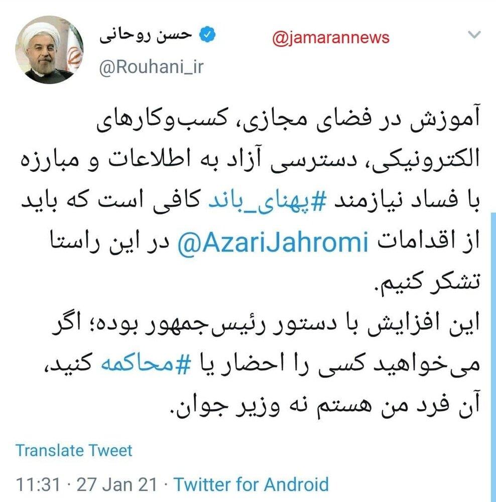 توئیت حسن روحانی در دفاع از آذریجهرمی
