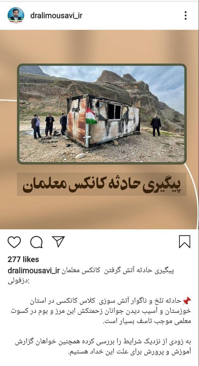 پیگیری حادثه آتش گرفتن کانکس معلمان دزفولی
